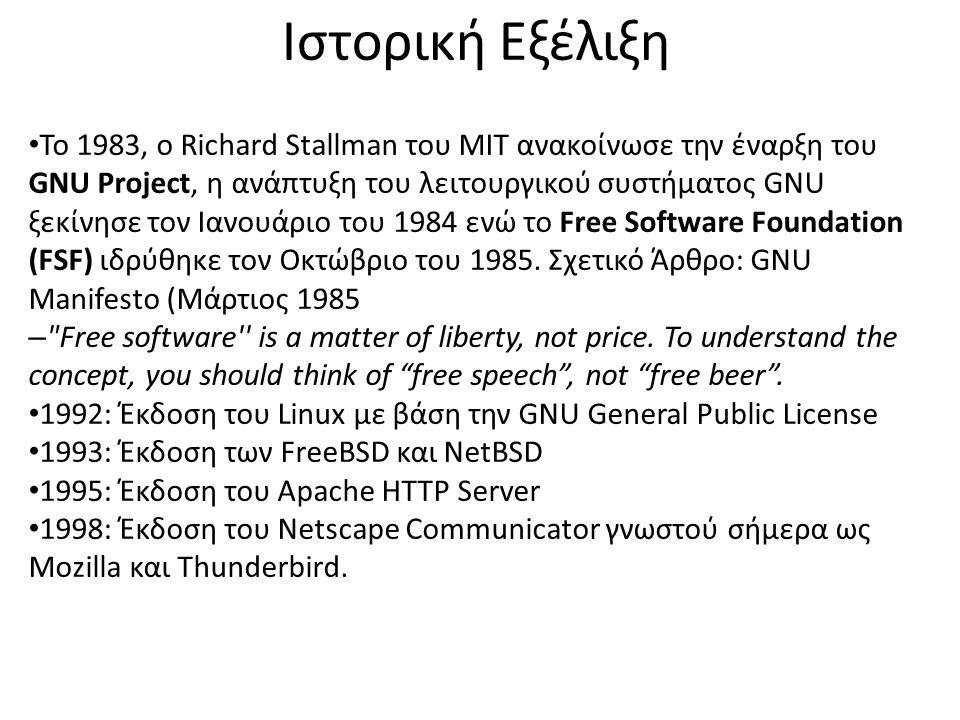 Ιστορική Εξέλιξη Το 1983, ο Richard Stallman του MIT ανακοίνωσε την έναρξη του GNU Project, η ανάπτυξη του λειτουργικού συστήματος GNU ξεκίνησε τον Ια