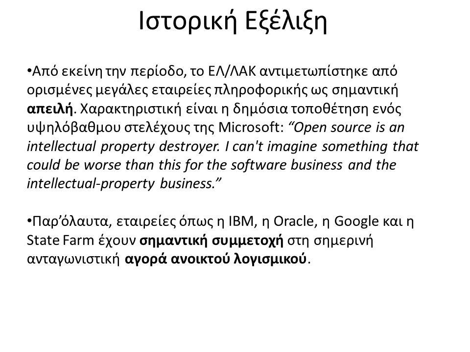 Ιστορική Εξέλιξη Από εκείνη την περίοδο, το ΕΛ/ΛΑΚ αντιμετωπίστηκε από ορισμένες μεγάλες εταιρείες πληροφορικής ως σημαντική απειλή. Χαρακτηριστική εί