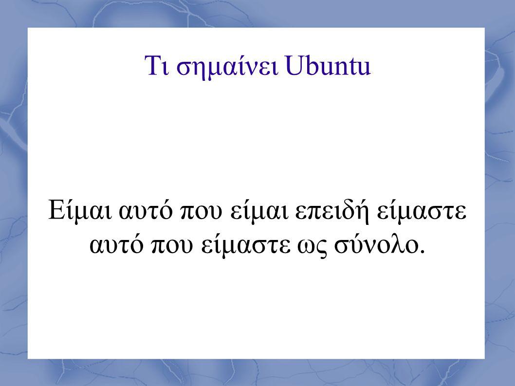 Tι σημαίνει Ubuntu Είμαι αυτό που είμαι επειδή είμαστε αυτό που είμαστε ως σύνολο.