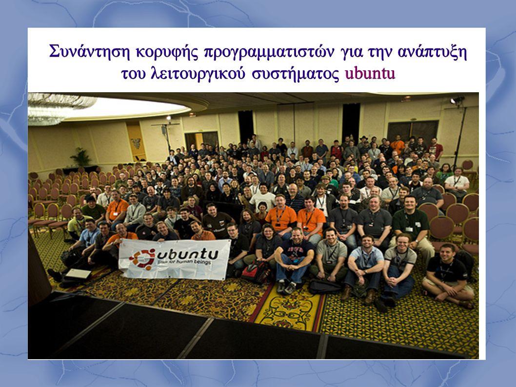 Συνάντηση κορυφής προγραμματιστών για την ανάπτυξη του λειτουργικού συστήματος ubuntu