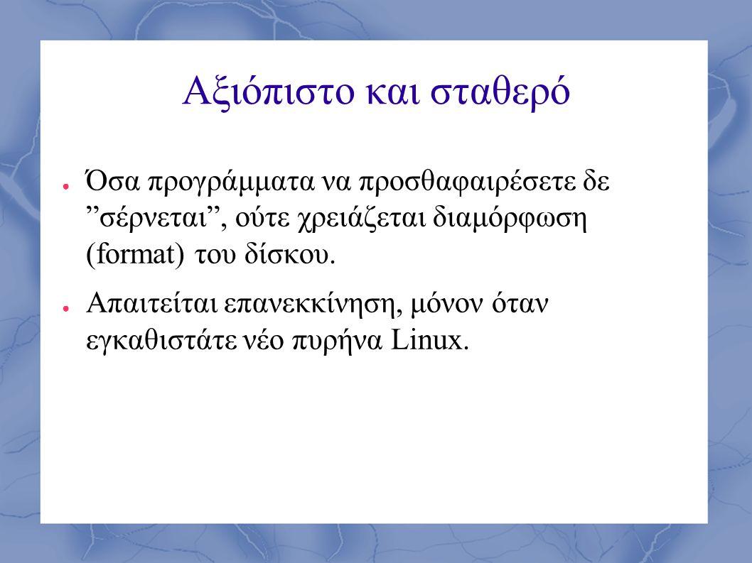 Αξιόπιστο και σταθερό ● Όσα προγράμματα να προσθαφαιρέσετε δε σέρνεται , ούτε χρειάζεται διαμόρφωση (format) του δίσκου.