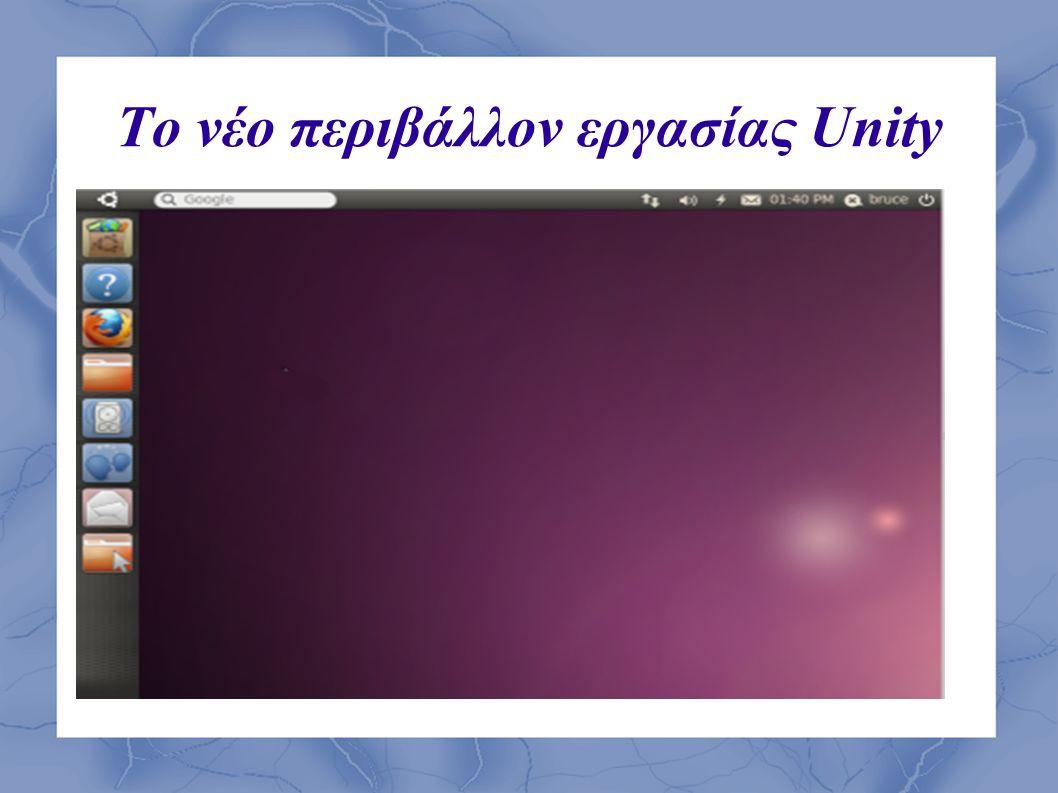 Το νέο περιβάλλον εργασίας Unity