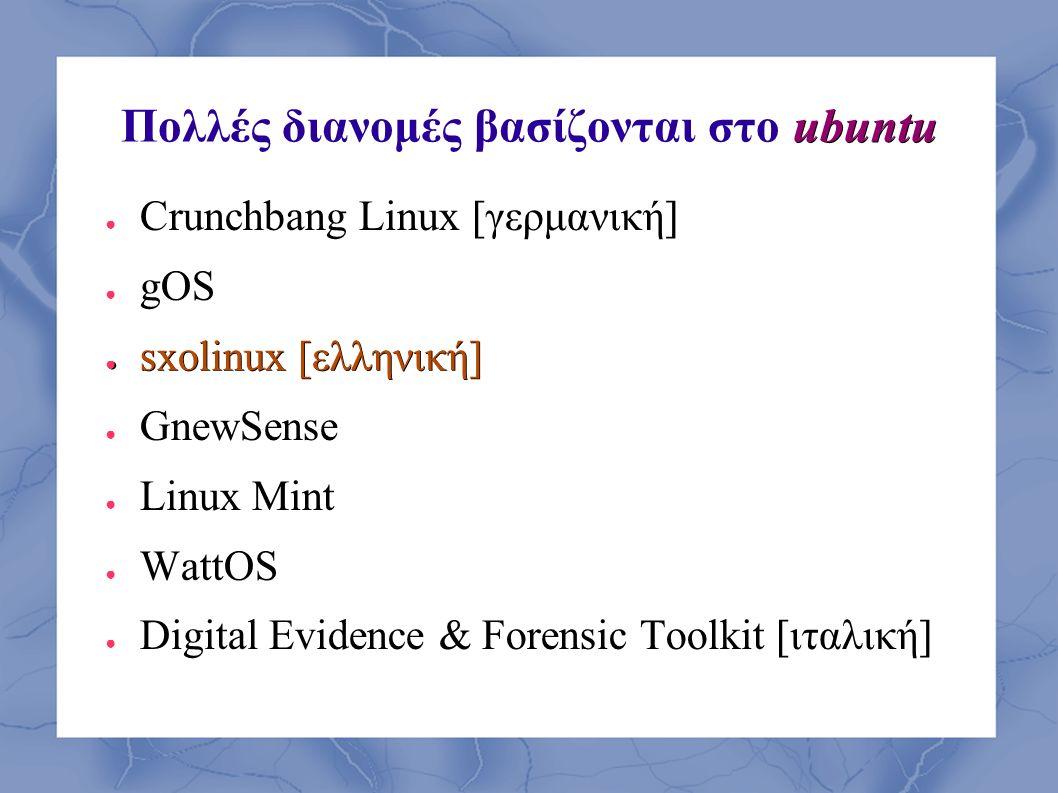 ubuntu Πολλές διανομές βασίζονται στο ubuntu ● Crunchbang Linux [γερμανική] ● gOS ● sxolinux [ελληνική] ● GnewSense ● Linux Mint ● WattOS ● Digital Ev