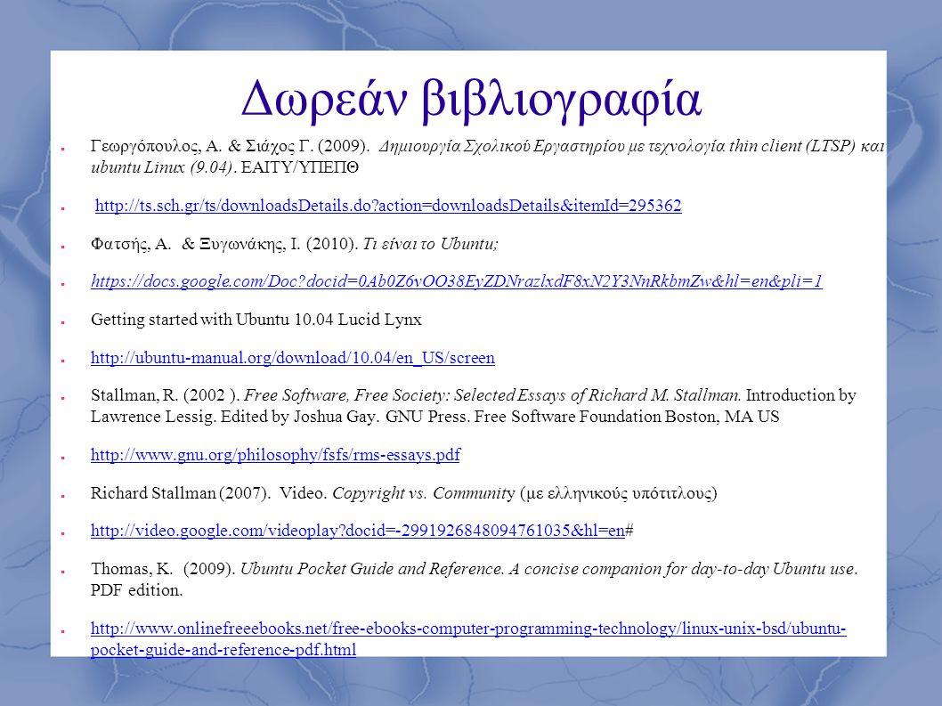 Δωρεάν βιβλιογραφία ● Γεωργόπουλος, Α. & Σιάχος Γ. (2009). Δημιουργία Σχολικού Εργαστηρίου με τεχνολογία thin client (LTSP) και ubuntu Linux (9.04). Ε