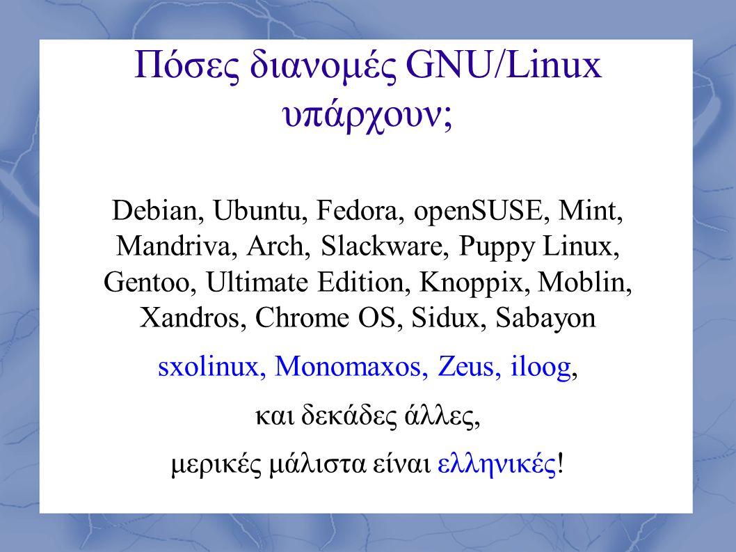 Βοηθητικές τεχνολογίες για άτομα με ειδικές ανάγκες ● Dasher – Εισαγωγή δεδομένων χωρίς πληκτρολόγιο με παρακολούθηση της κίνησης των ματιών ● Gnome – Μετατροπέας πληκτρολογίου – Πληκτρολόγιο επί της οθόνης ● Orca – Braille – Μεγέθυνση – Σύνθεση φωνής – https://help.ubuntu.com/community/Accessibility https://help.ubuntu.com/community/Accessibility