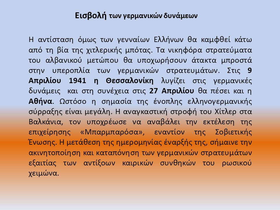 Η αντίσταση όμως των γενναίων Ελλήνων θα καμφθεί κάτω από τη βία της χιτλερικής μπότας.