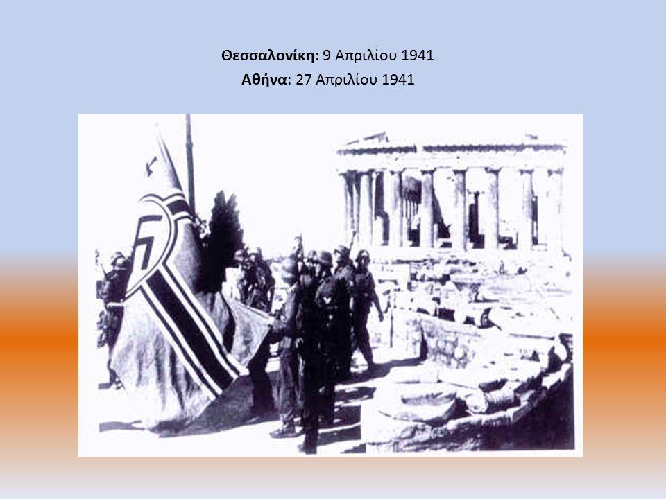 Θεσσαλονίκη: 9 Απριλίου 1941 Αθήνα: 27 Απριλίου 1941