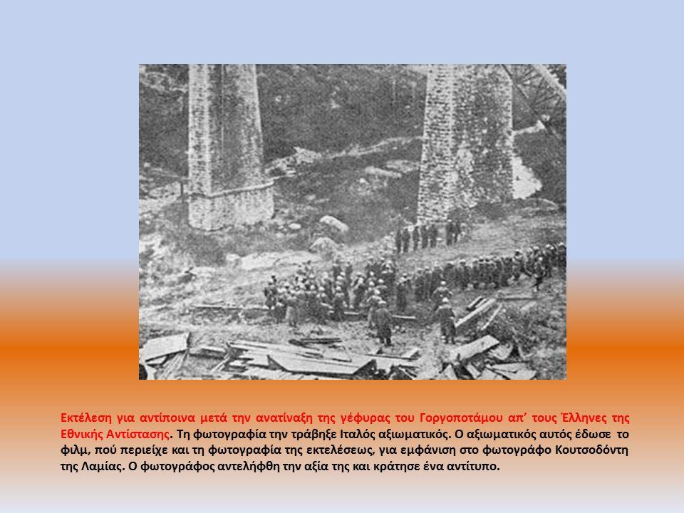 Εκτέλεση για αντίποινα μετά την ανατίναξη της γέφυρας του Γοργοποτάμου απ' τους Έλληνες της Εθνικής Αντίστασης.