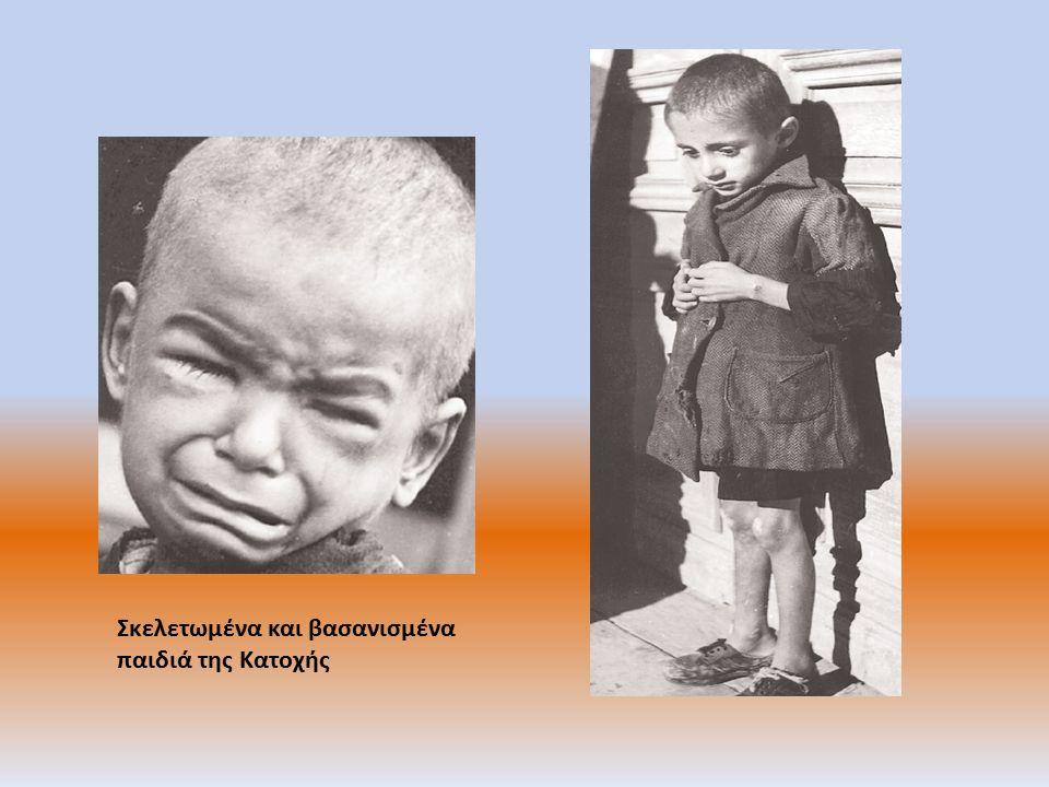 Σκελετωμένα και βασανισμένα παιδιά της Κατοχής