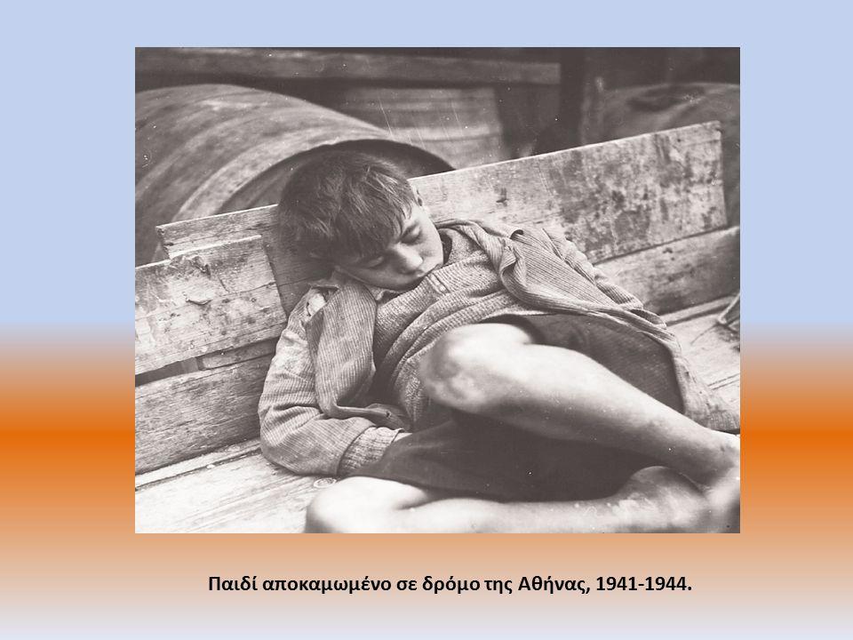 Παιδί αποκαμωμένο σε δρόμο της Aθήνας, 1941-1944.