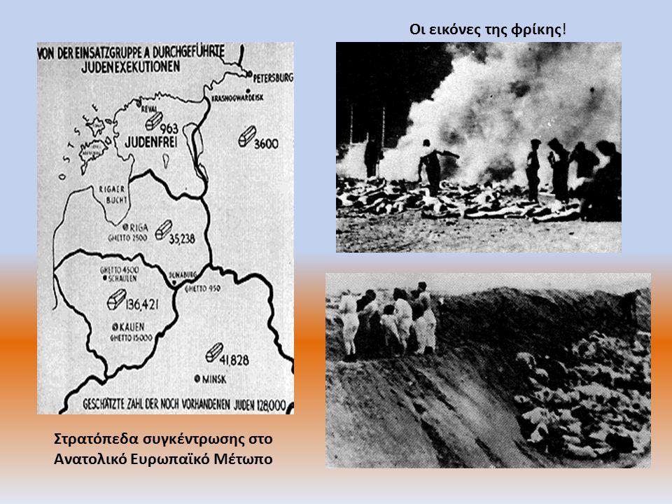 Στρατόπεδα συγκέντρωσης στο Ανατολικό Ευρωπαϊκό Μέτωπο Οι εικόνες της φρίκης!