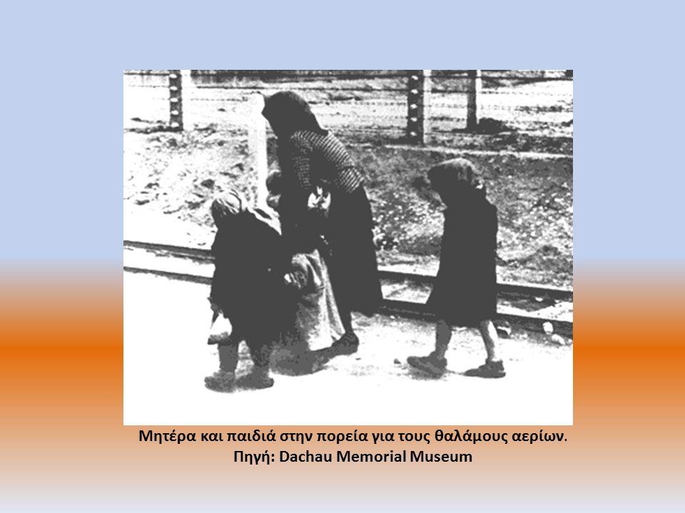 Μητέρα και παιδιά στην πορεία για τους θαλάμους αερίων. Πηγή: Dachau Memorial Museum
