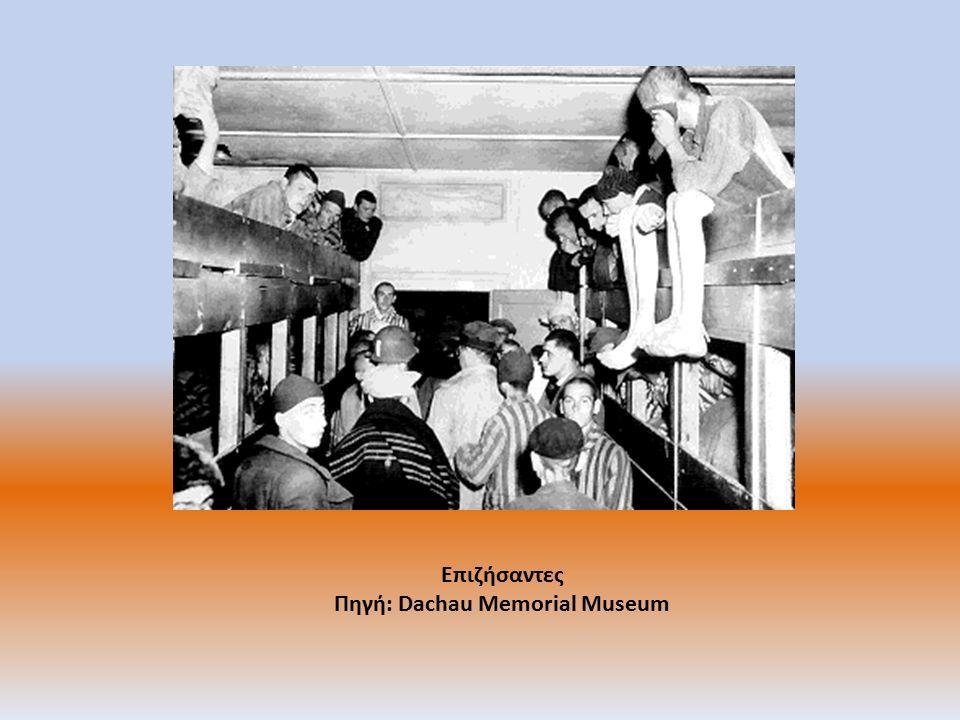 Επιζήσαντες Πηγή: Dachau Memorial Museum