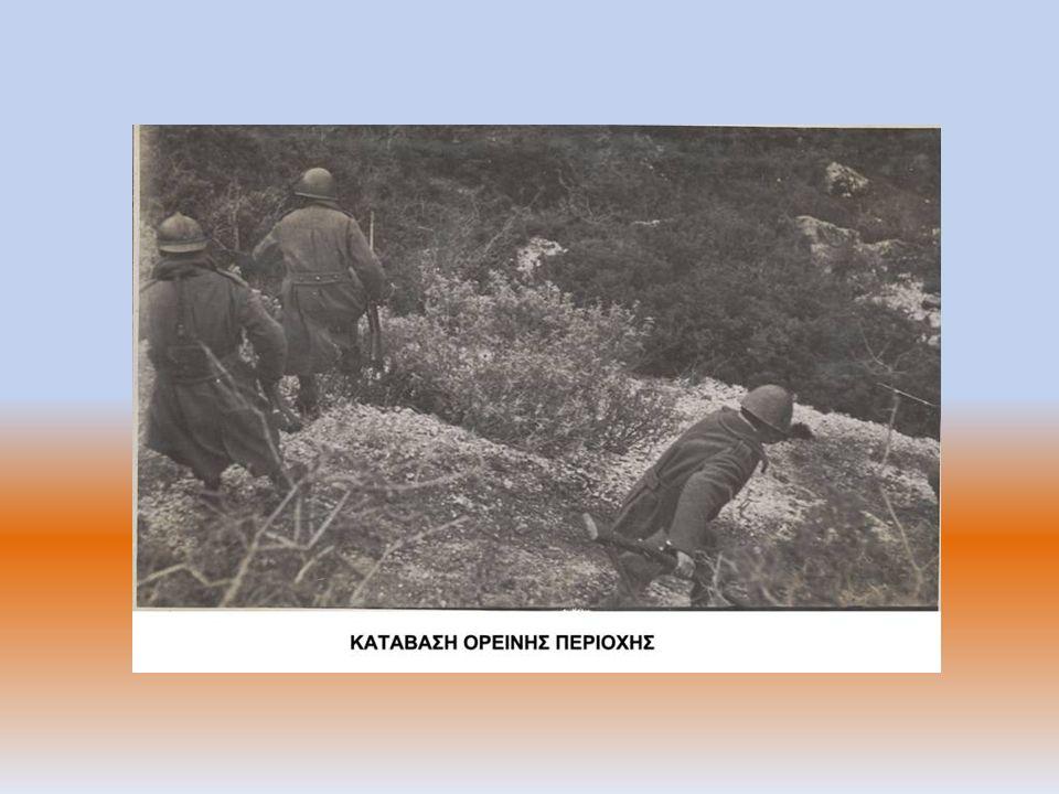 Έλληνες στο απόσπασμα Γερμανική κατοχή