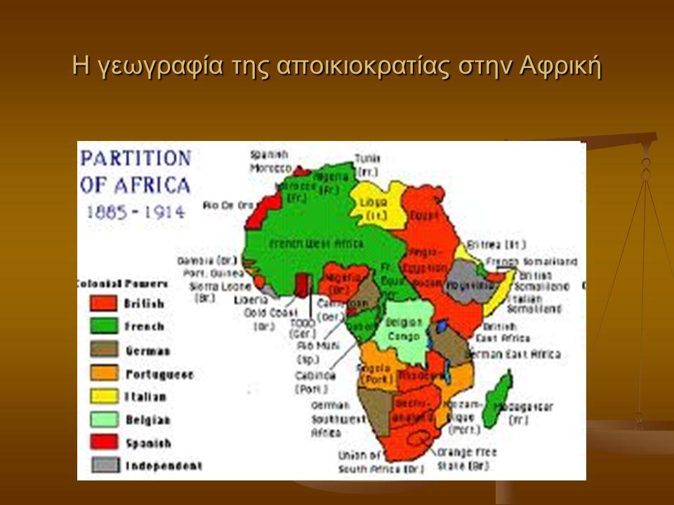Η γεωγραφία της αποικιοκρατίας στην Αφρική