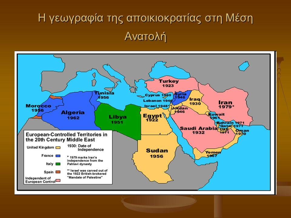 Η γεωγραφία της αποικιοκρατίας στη Μέση Ανατολή