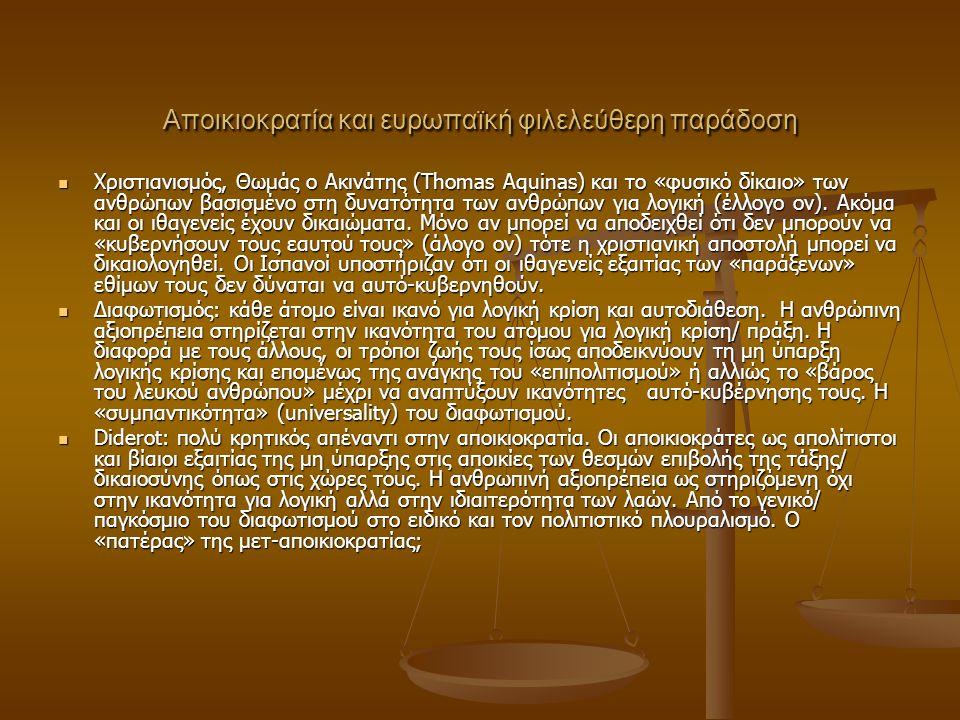 Αποικιοκρατία και ευρωπαϊκή φιλελεύθερη παράδοση Χριστιανισμός, Θωμάς ο Ακινάτης (Thomas Aquinas) και το «φυσικό δίκαιο» των ανθρώπων βασισμένο στη δυνατότητα των ανθρώπων για λογική (έλλογο ον).