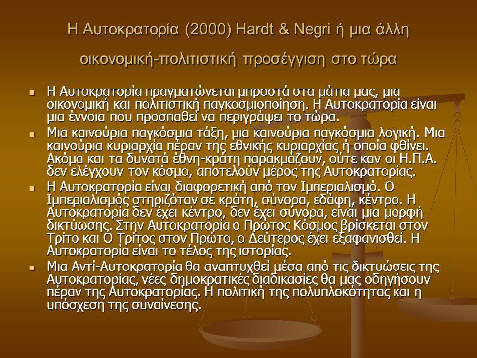 Η Αυτοκρατορία (2000) Hardt & Negri ή μια άλλη οικονομική-πολιτιστική προσέγγιση στο τώρα Η Αυτοκρατορία πραγματώνεται μπροστά στα μάτια μας, μια οικονομική και πολιτιστική παγκοσμιοποίηση.