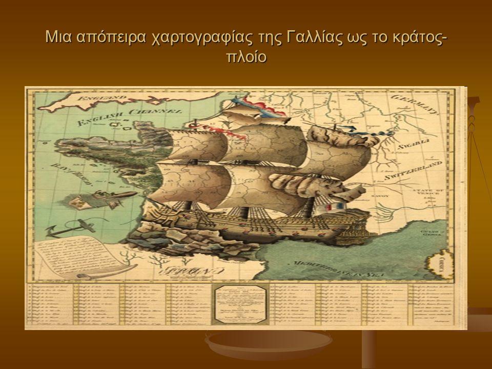 Μια απόπειρα χαρτογραφίας της Γαλλίας ως το κράτος- πλοίο