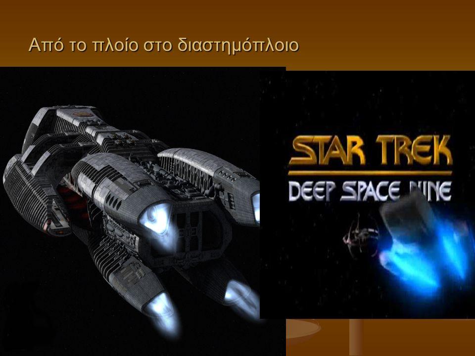 Από το πλοίο στο διαστημόπλοιο