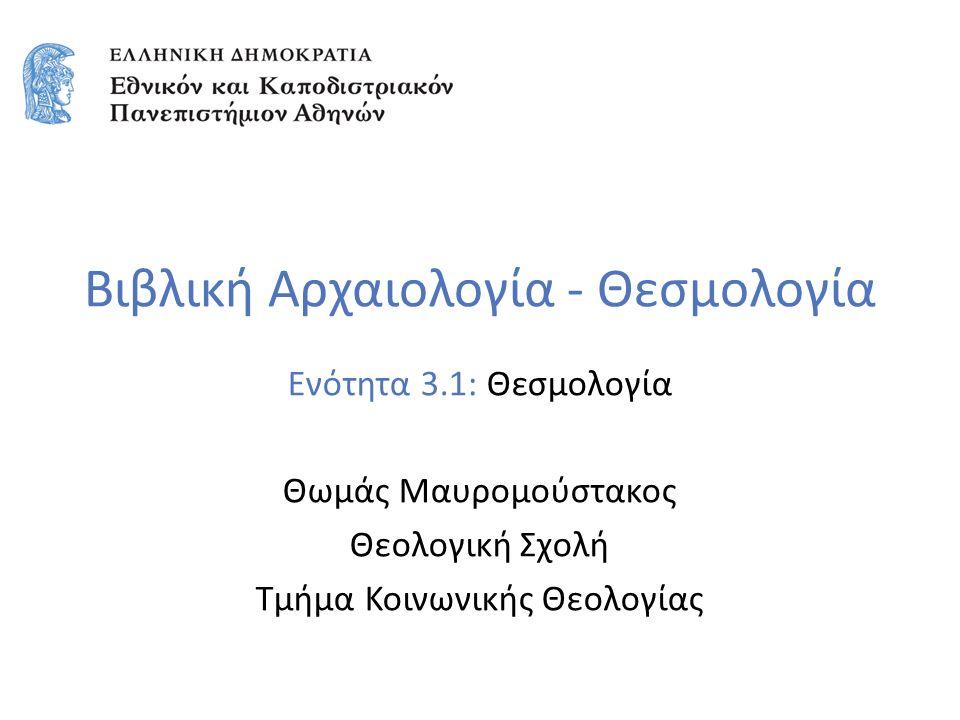 Βιβλική Αρχαιολογία - Θεσμολογία Ενότητα 3.1: Θεσμολογία Θωμάς Μαυρομούστακος Θεολογική Σχολή Τμήμα Κοινωνικής Θεολογίας