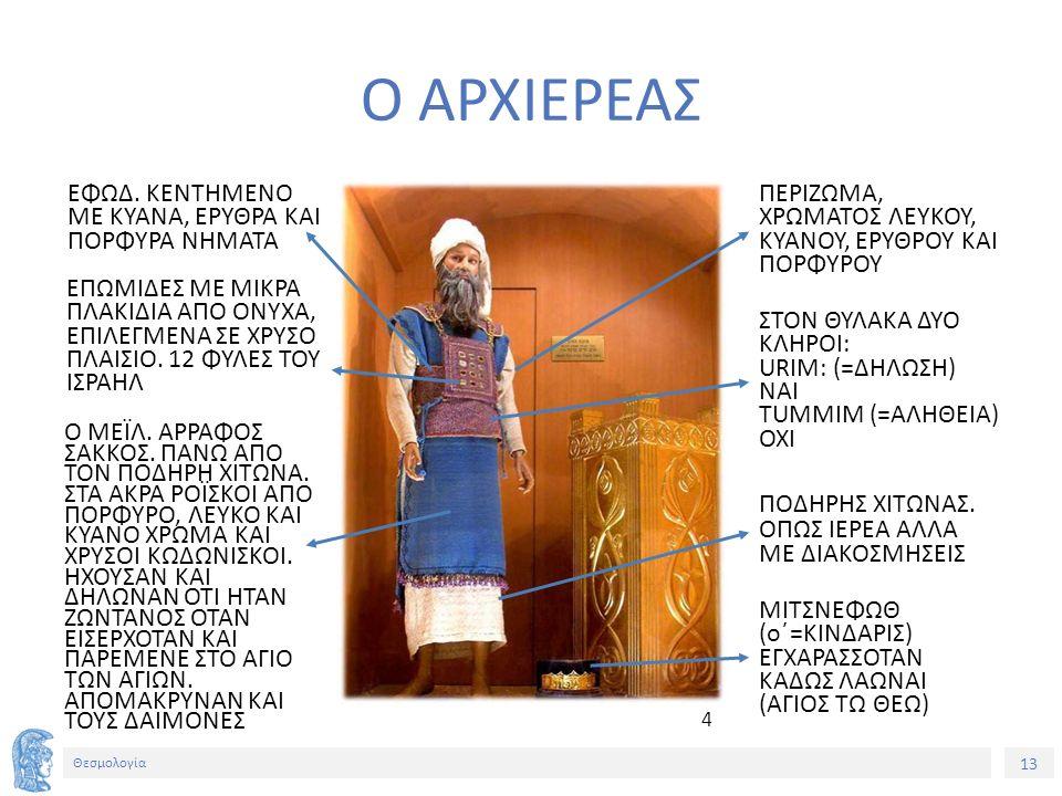 13 Θεσμολογία Ο ΑΡΧΙΕΡΕΑΣ ΕΦΩΔ.