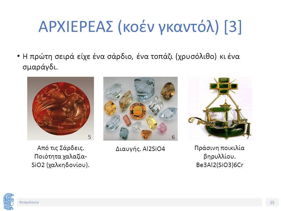 15 Θεσμολογία ΑΡΧΙΕΡΕΑΣ (κοέν γκαντόλ) [3] Η πρώτη σειρά είχε ένα σάρδιο, ένα τοπάζι (χρυσόλιθο) κι ένα σμαράγδι. Από τις Σάρδεις. Ποιότητα χαλαζία- S