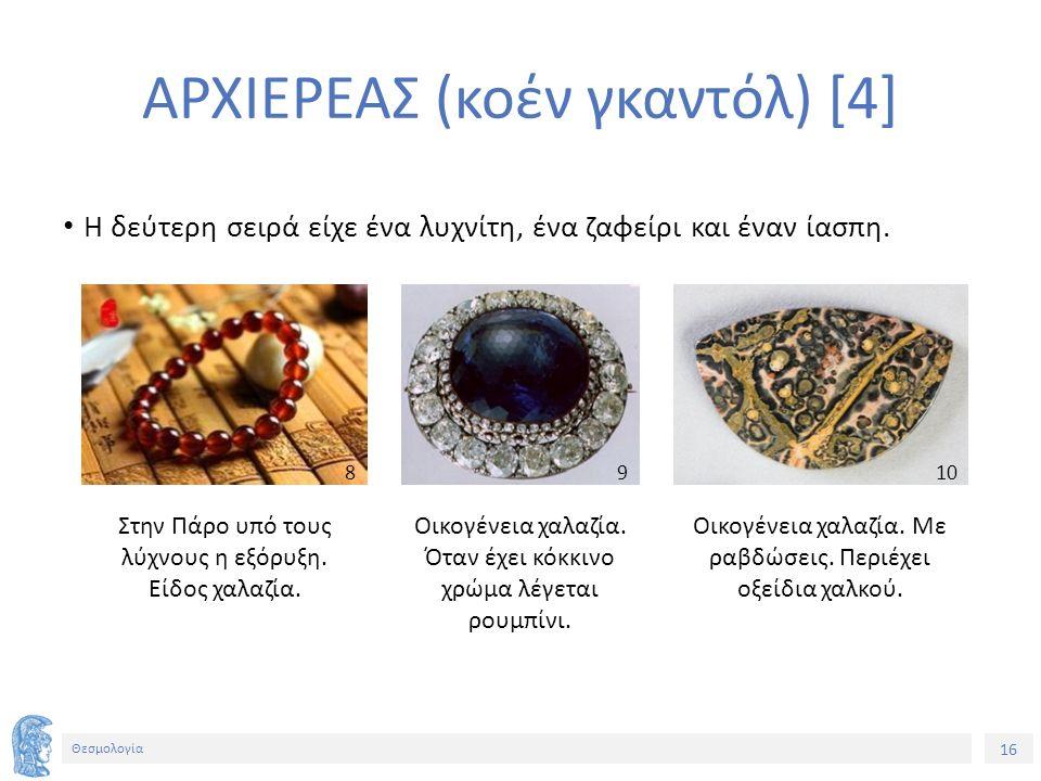16 Θεσμολογία ΑΡΧΙΕΡΕΑΣ (κοέν γκαντόλ) [4] Η δεύτερη σειρά είχε ένα λυχνίτη, ένα ζαφείρι και έναν ίασπη. Στην Πάρο υπό τους λύχνους η εξόρυξη. Είδος χ