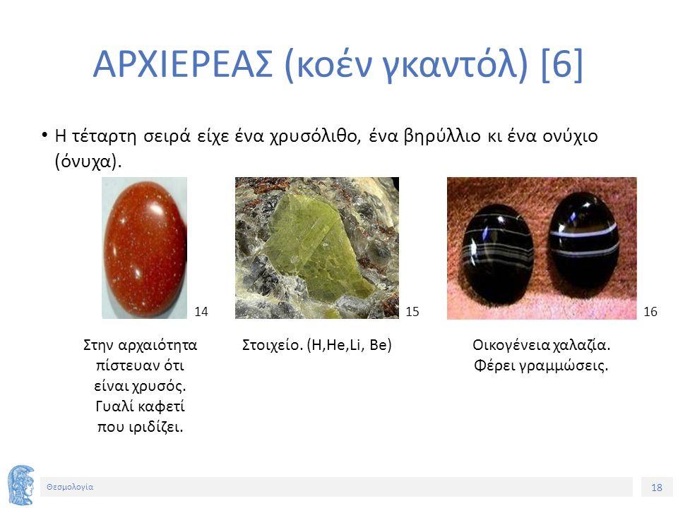 18 Θεσμολογία ΑΡΧΙΕΡΕΑΣ (κοέν γκαντόλ) [6] Η τέταρτη σειρά είχε ένα χρυσόλιθο, ένα βηρύλλιο κι ένα ονύχιο (όνυχα). Στην αρχαιότητα πίστευαν ότι είναι