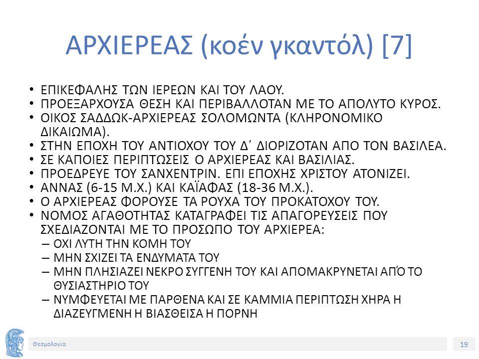 19 Θεσμολογία ΑΡΧΙΕΡΕΑΣ (κοέν γκαντόλ) [7] ΕΠΙΚΕΦΑΛΗΣ ΤΩΝ ΙΕΡΕΩΝ ΚΑΙ ΤΟΥ ΛΑΟΥ.
