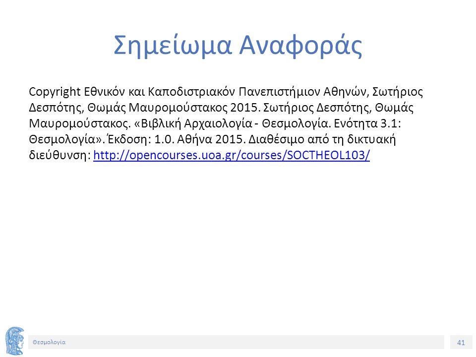 41 Θεσμολογία Σημείωμα Αναφοράς Copyright Εθνικόν και Καποδιστριακόν Πανεπιστήμιον Αθηνών, Σωτήριος Δεσπότης, Θωμάς Μαυρομούστακος 2015.