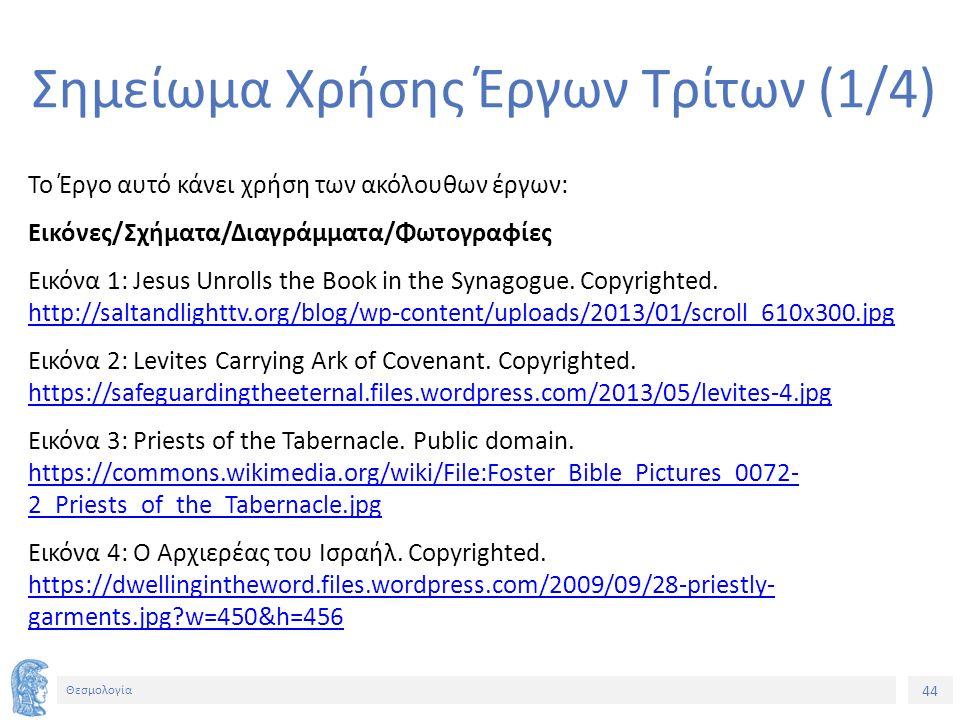 44 Θεσμολογία Σημείωμα Χρήσης Έργων Τρίτων (1/4) Το Έργο αυτό κάνει χρήση των ακόλουθων έργων: Εικόνες/Σχήματα/Διαγράμματα/Φωτογραφίες Εικόνα 1: Jesus Unrolls the Book in the Synagogue.