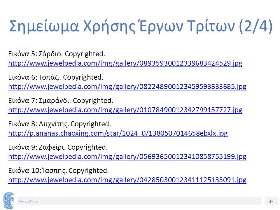 45 Θεσμολογία Σημείωμα Χρήσης Έργων Τρίτων (2/4) Εικόνα 5: Σάρδιο. Copyrighted. http://www.jewelpedia.com/img/gallery/08935930012339683424529.jpg http