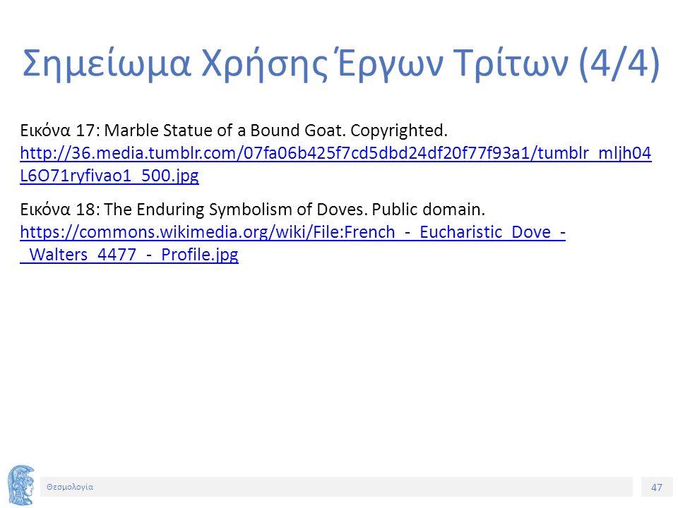 47 Θεσμολογία Σημείωμα Χρήσης Έργων Τρίτων (4/4) Εικόνα 17: Marble Statue of a Bound Goat. Copyrighted. http://36.media.tumblr.com/07fa06b425f7cd5dbd2
