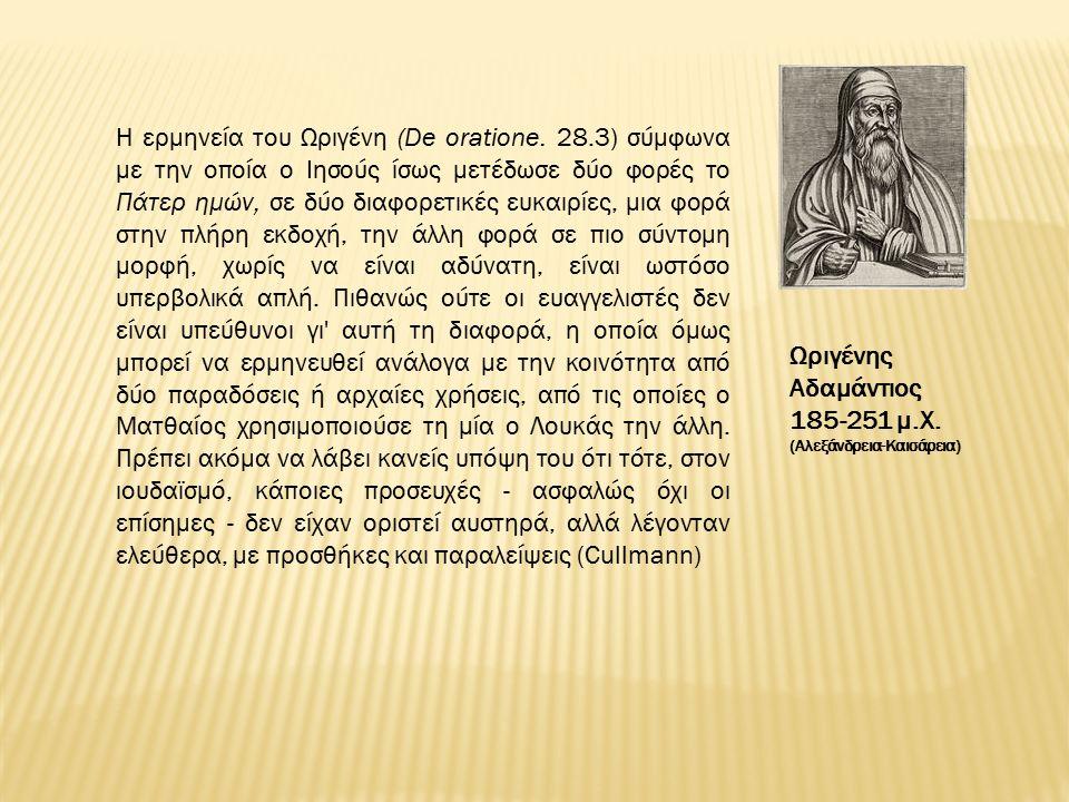 Η ερμηνεία του Ωριγένη (De oratione.