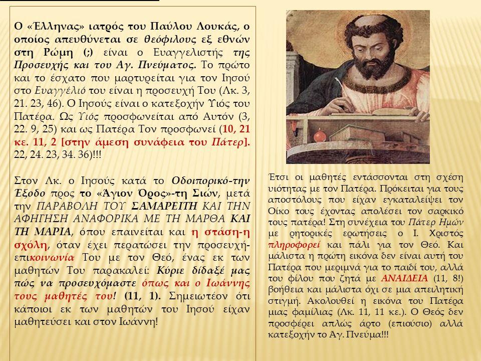 Ο «Έλληνας» ιατρός του Παύλου Λουκάς, ο οποίος απευθύνεται σε θεόφιλους εξ εθνών στη Ρώμη (;) είναι ο Ευαγγελιστής της Προσευχής και του Αγ.