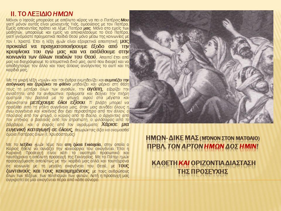 Μόνον ο Ιησούς μπορούσε με απόλυτο κύρος να πει ο Πατέρας Μου γιατί μόνον αυτός είναι μονογενής Υιός, ομοούσιος με τον Πατέρα.