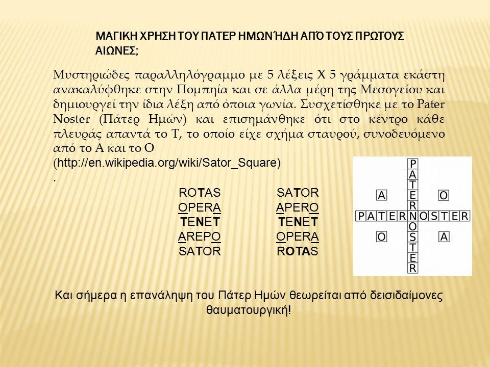 Μυστηριώδες παραλληλόγραμμο με 5 λέξεις Χ 5 γράμματα εκάστη ανακαλύφθηκε στην Πομπηία και σε άλλα μέρη της Μεσογείου και δημιουργεί την ίδια λέξη από όποια γωνία.