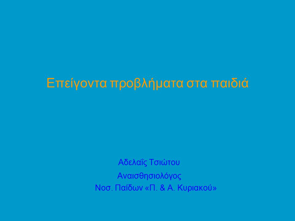 To παιδί με τραύμα