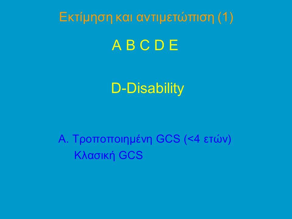 Εκτίμηση και αντιμετώπιση (1) Α Β C D E D-Disability Α. Τροποποιημένη GCS (<4 ετών) Κλασική GCS