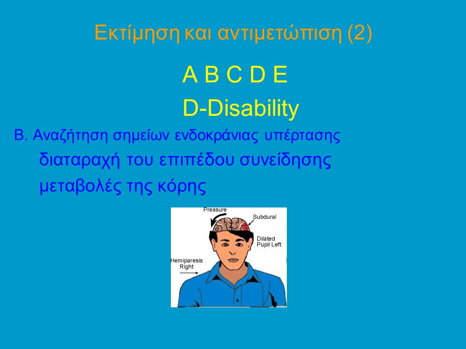 Εκτίμηση και αντιμετώπιση (2) Α Β C D E D-Disability Β.
