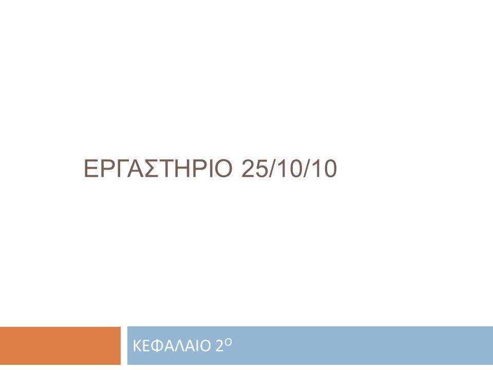ΕΡΓΑΣΤΗΡΙΟ 25/10/10 ΚΕΦΑΛΑΙΟ 2 Ο
