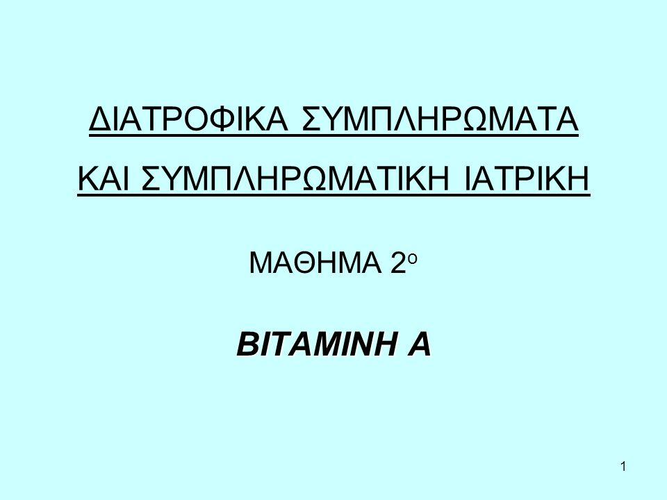 11 Απορρόφηση της Βιταμίνης Α Ρετινοειδή - Οι εστέρες της Ρετινόλη διασπώνται προς ελεύθερη ρετινόλη στο λεπτό έντερο - απαιτείται χολή, πεπτικά ένζυμα, ένταξη σε μικκύλια.