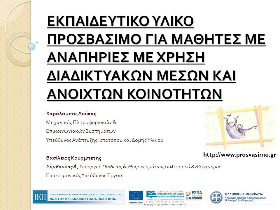 Εισαγωγή Ομάδα Ευρωπαϊκής και Διεθνούς Εκπαιδευτικής Πολιτικής του Ινστιτούτου Εκπαιδευτικής Πολιτικής ( ΙΕΠ ) Παροχή κατάλληλου εκπαιδευτικού υλικού μέσα από συλλογικά ψηφιακά μέσα και ανοιχτές κοινότητες Προσαρμογή των σχολικών εγχειριδίων για όλα τα μαθήματα των τάξεων Α ' και Β ' του Δημοτικού, ώστε να καταστούν προσβάσιμα από μαθητές με διάφορες αναπηρίες