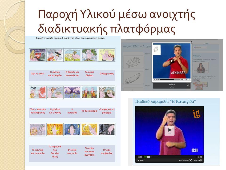 Παροχή Υλικού μέσω ανοιχτής διαδικτυακής πλατφόρμας