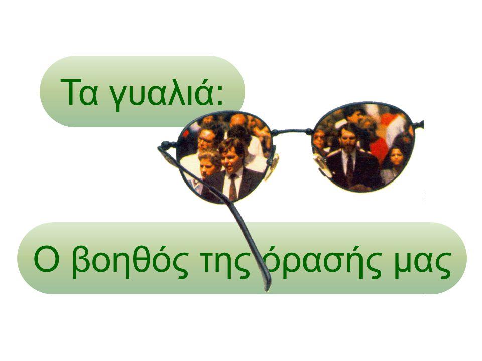 Τα γυαλιά του ηλίου, ειδικά το καλοκαίρι, προστατεύουν τα μάτια από το υπερβολικό φως και από τη (βλαβερή) υπεριώδη ακτινοβολία, που μπορεί να προκαλέσει σοβαρά προβλήματα στην όραση.