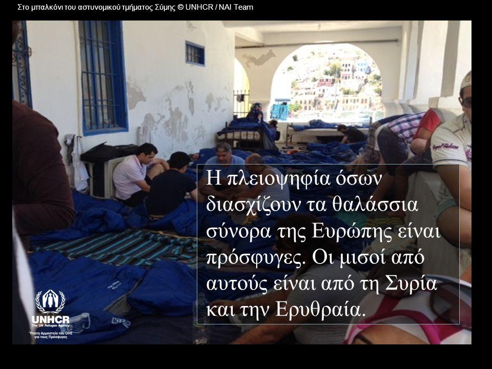 O Χοσεΐν είναι ένας από τους 13 διασωθέντες του ναυαγίου στα ανοιχτά της Σάμου στις 10 Ιουλίου 2014.