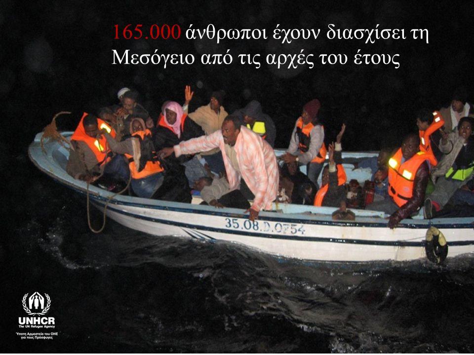 165.000 άνθρωποι έχουν διασχίσει τη Μεσόγειο από τις αρχές του έτους