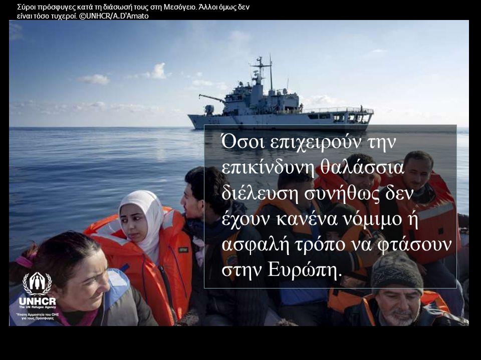 Όσοι επιχειρούν την επικίνδυνη θαλάσσια διέλευση συνήθως δεν έχουν κανένα νόμιμο ή ασφαλή τρόπο να φτάσουν στην Ευρώπη.