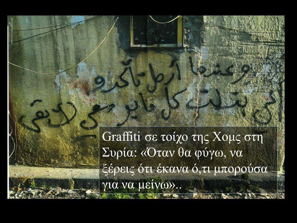 Graffiti σε τοίχο της Χομς στη Συρία: «Όταν θα φύγω, να ξέρεις ότι έκανα ό,τι μπορούσα για να μείνω»..